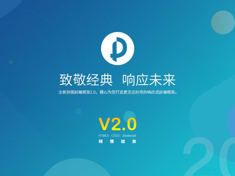 pintuer v2.0发布